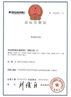 荣誉商标证书